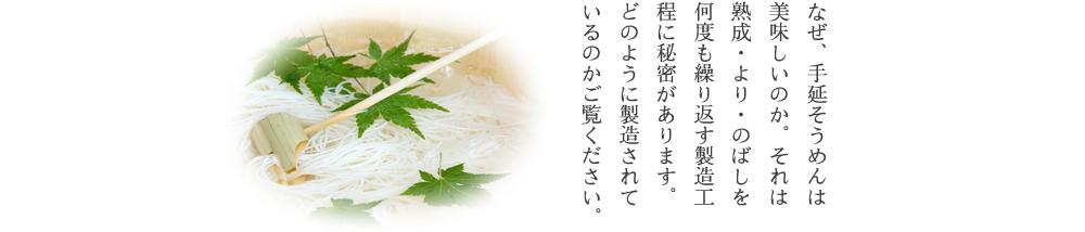 島原手延素麺協同組合