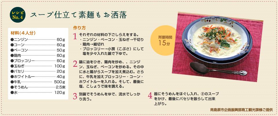 スープ仕立て素麺もお洒落