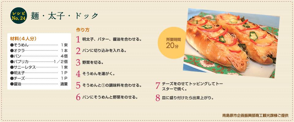 麺・太子・ドック