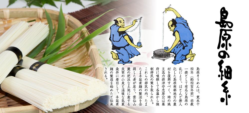 島原の細麺